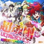Ultra-Souls - Zetchou Daybreak (TV)