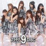 Morning Musume - Watashi no Miryoku ni Kizukanai Donkan na Hito