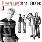 Siam Shade - 1/3 no junjou na kanjou