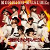 Morning Musume - Kimagure Princess