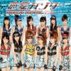 Morning Musume - Renai Hunter